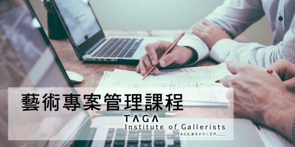 【課程資訊 TAGA畫廊經理人學院-藝術專案管理課程】