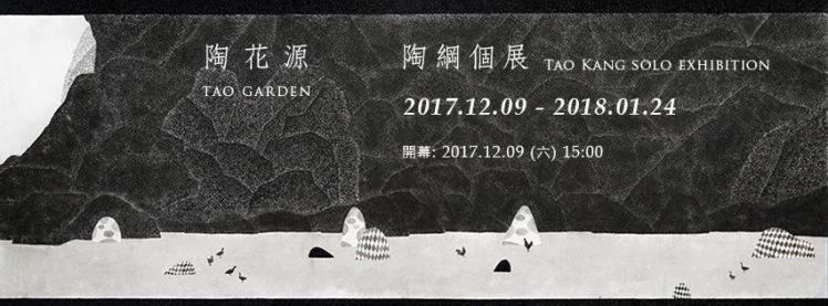 【展覽資訊|陶花源-陶綱個展 】