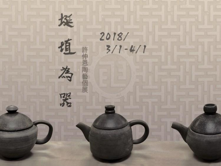 【展覽資訊|埏埴為器 大器篇—許仲恩陶藝個展 】