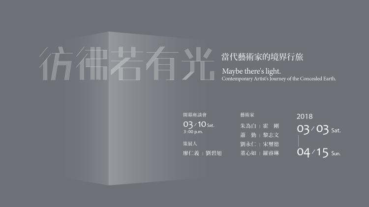 【展覽資訊|彷彿若有光 ─ 當代藝術家的境界行旅 】