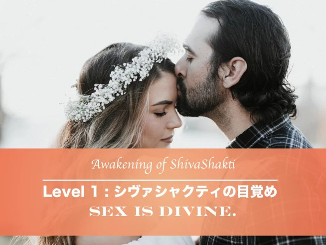 ShivaShakti Awakening Level 1