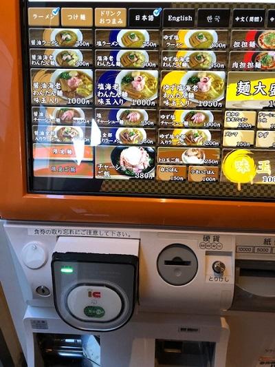 仙台駅ラーメン本竈のメニューと券売機の写真