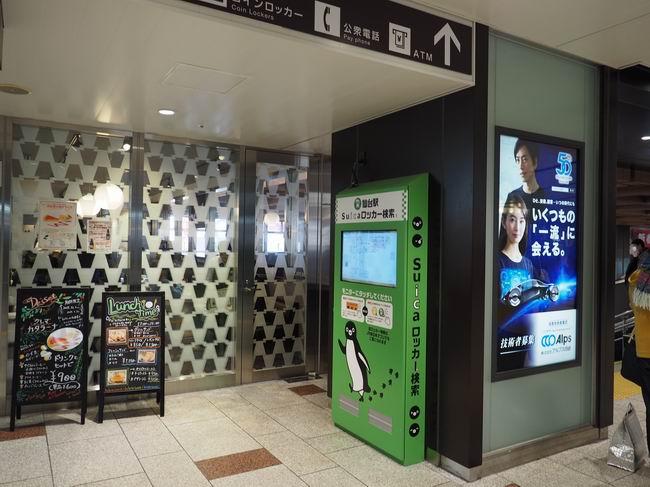 仙台駅のコインロッカーの設置場所の検索機