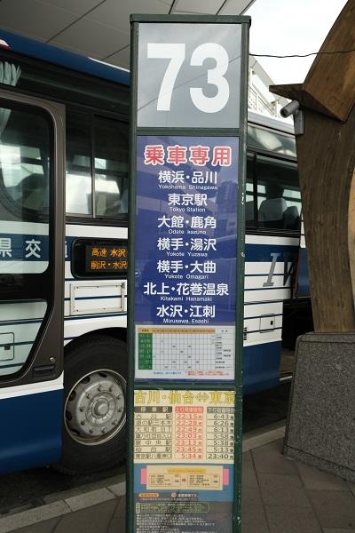 仙台駅東口高速バス乗り場の73番乗り場の風景写真