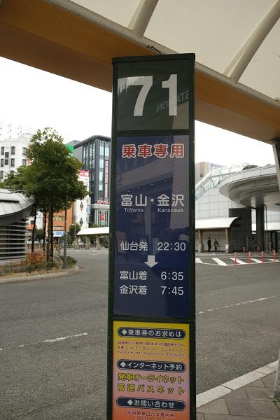 仙台駅東口高速バス乗り場71番の風景写真