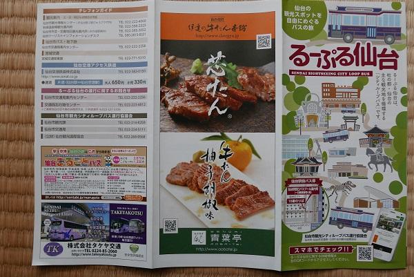 るーぷる仙台のパンフレッドです。