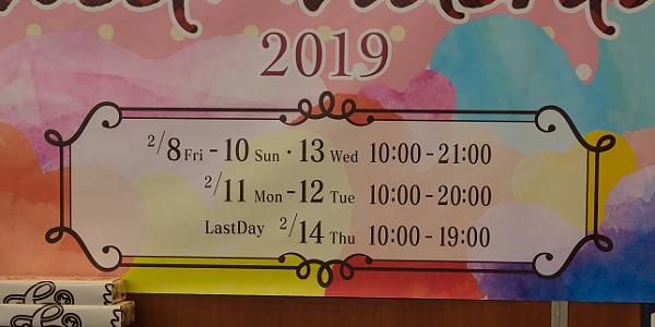 中央改札2番の場所の売り場の写真と営業時間の写真