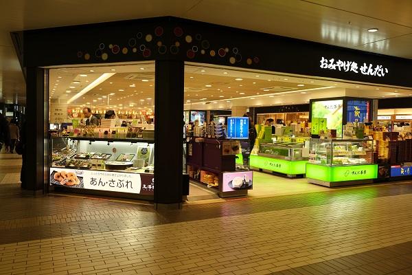 仙台駅のお土産売り場のおすすめのお店3番の場所1