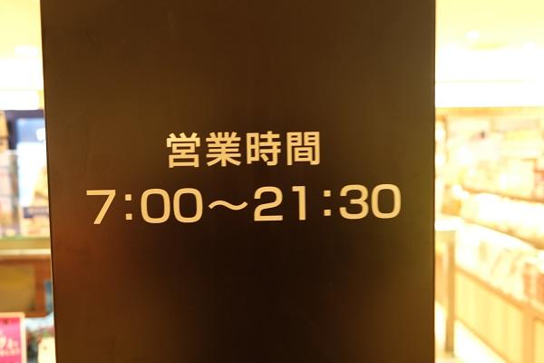 仙台駅のお土産売り場のおすすめのお店3番の場所の営業時間は?