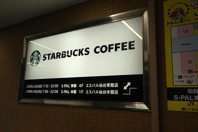 仙台駅のスタバの場所の表示の写真