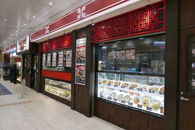 仙台駅中嘉屋食堂 麺飯甜(ミンパンティン)のお店の写真
