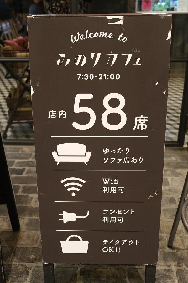 無料Wi-Fiが使えて電源が取れるみのりカフェ