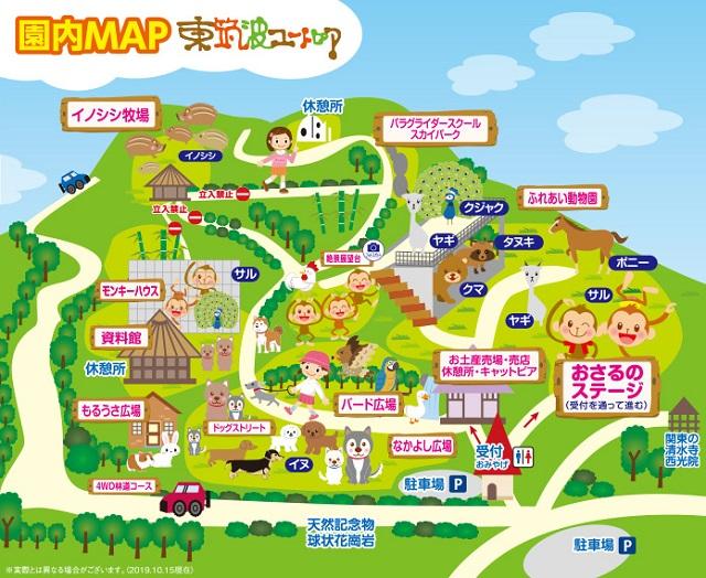東筑波ユートピア園内マップ