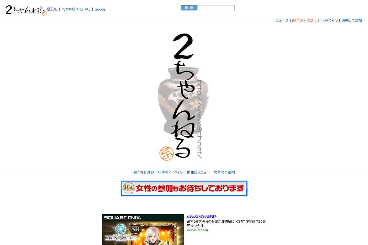 まとめサイトも大人気!2ちゃんねるが超絶おもしろい4つの理由