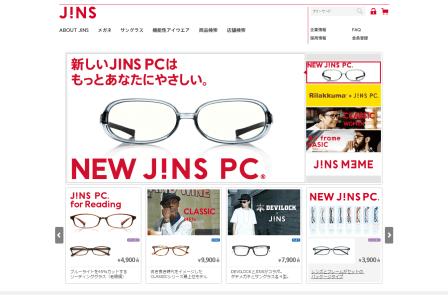 コストパフォーマンス最高!眼鏡を買うならJINSがおすすめの3つの理由