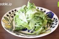 パンチがある!ナンプラードレッシングのグリーンサラダの作り方・レシピ