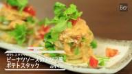 絶品!ピーナツソースのアジア風ポテトスタックの作り方・レシピ