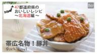 北海道の帯広名物!とっても美味しい豚丼の作り方・レシピ
