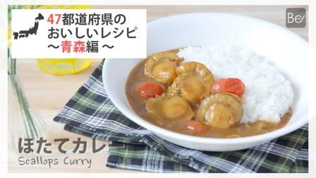 青森県のご当地グルメ!絶品なほたてカレーの作り方・レシピ