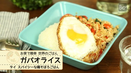 タイの鶏そぼろご飯!スパイシーで美味しいガパオライスの作り方・レシピ