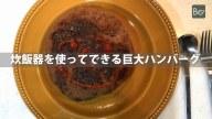 ボリューミー!炊飯器を使った巨大ハンバーグの作り方・レシピ
