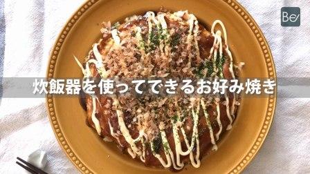 めっちゃうまい!炊飯器を使ったお好み焼きの作り方・レシピ