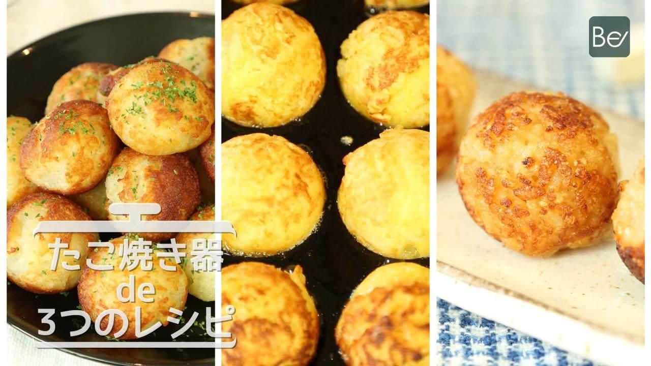 パーティーにおすすめ!たこ焼き器で作れる3つのかわいい料理レシピ