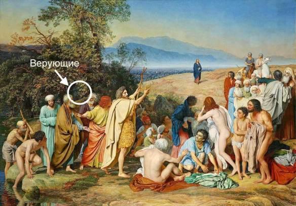 Иванов Явление Христа народу с указателем