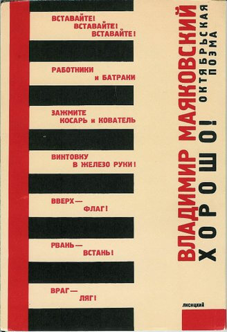 "El Lissitzky. Cover of the book by Vladimir Mayakovsky ""Good!"". 1927."