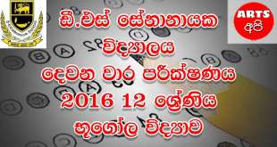 D.S Senanayake College Second Term Test Geography 2016 Grade 12