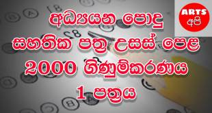 Advanced Level Accounting 2000 Paper Part I