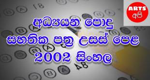 Advanced Level Sinhala 2002 Paper