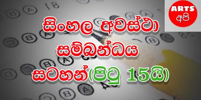 Advanced Level Sinhala Connections to situations Note In 15 Pages