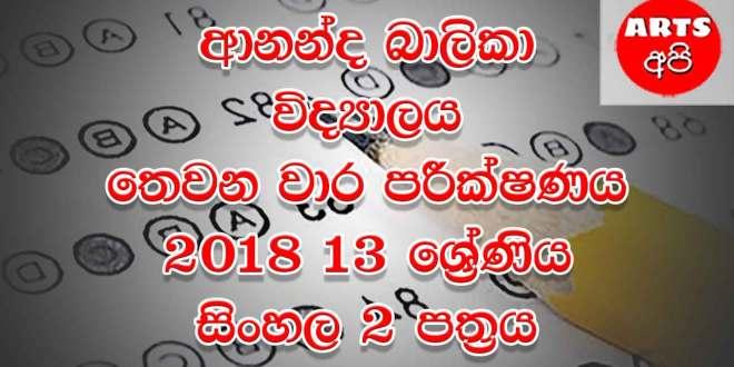 Ananda Balika Vidyalaya Third Term Test Sinhala 2018 Grade 13 Paper Part II