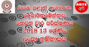 North West Provincial Final Term Test Lankan History Grade 13 2018 Paper