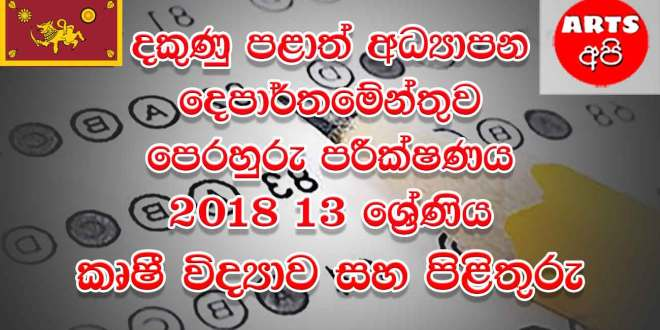 Southern Province Practice Test Agricultural Grade 13 2018 Paper