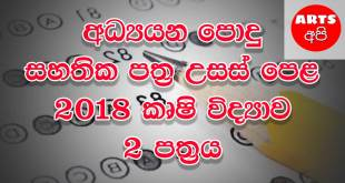 Advanced Level Agricultural 2018 Paper Part II