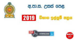 Advanced Level 2019 Application