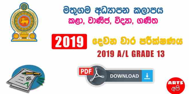 Advanced Level Education Zone Mathugama 2nd Term Test 2019 Grade 13 Papers