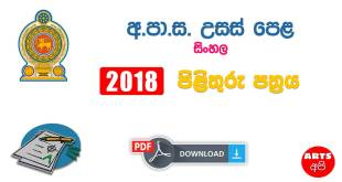 Advanced Level Sinhala 2018 Marking Scheme