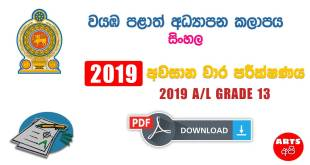 North West Provincial Final Term Test Paper Sinhala Grade 13 2019