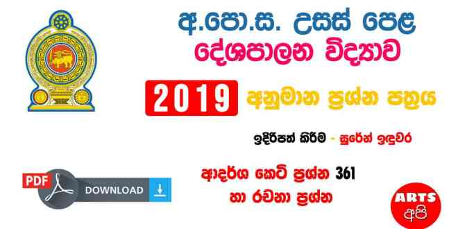 Advanced Level Political 2019 New Syllabus Guess Paper