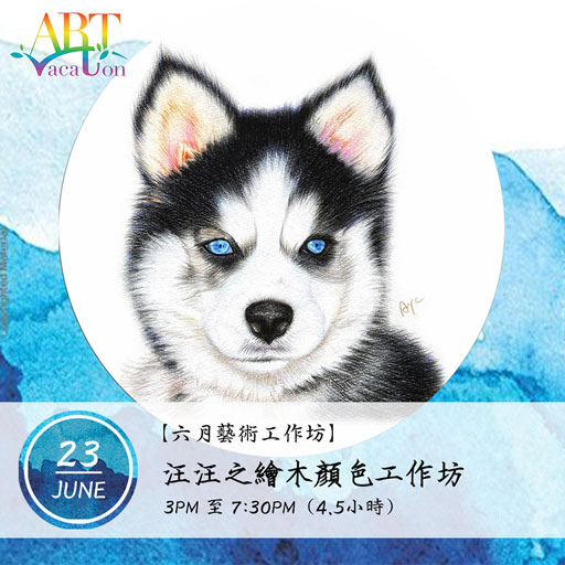 AVS-June-Dog-Workshop
