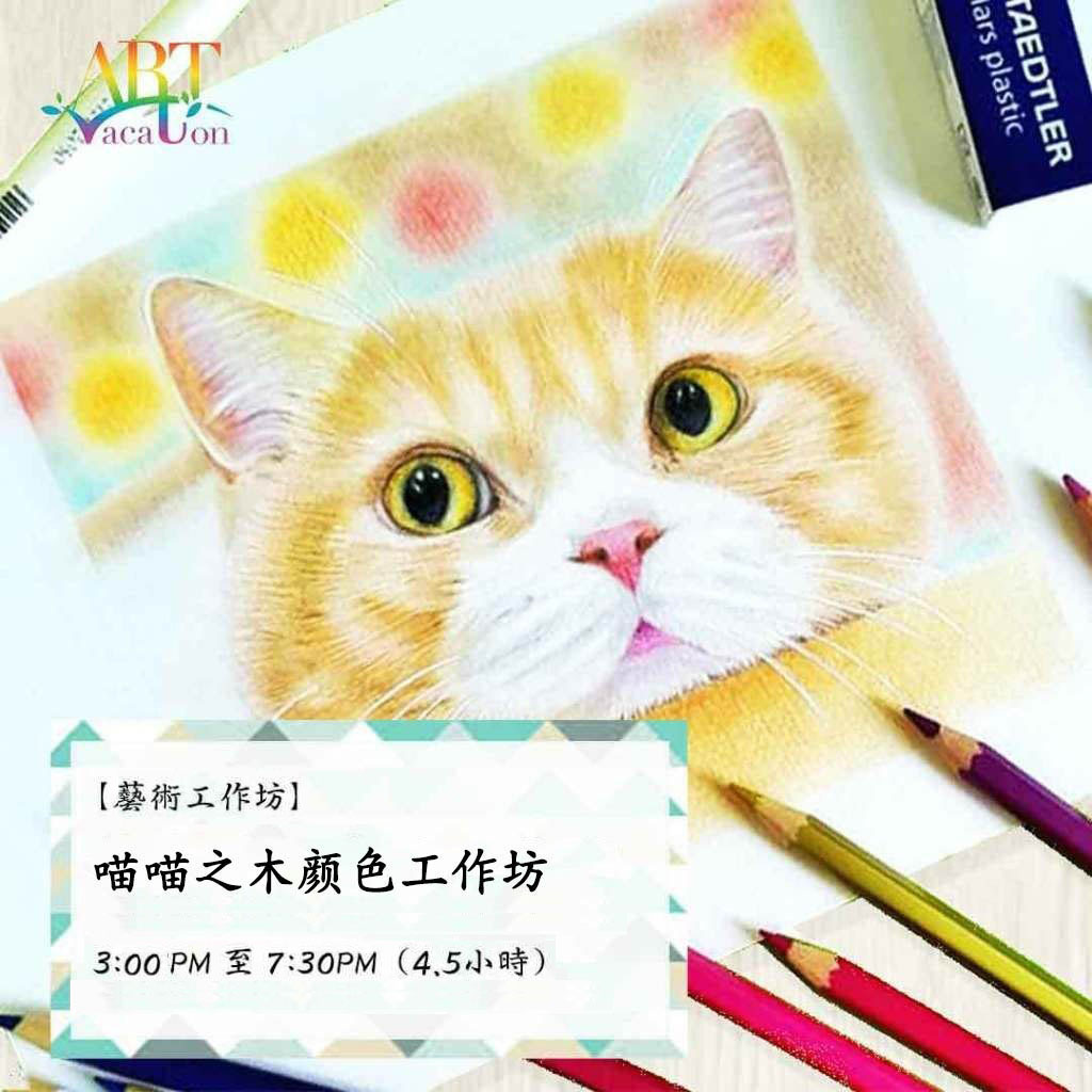 Cat Artwork wihtout date
