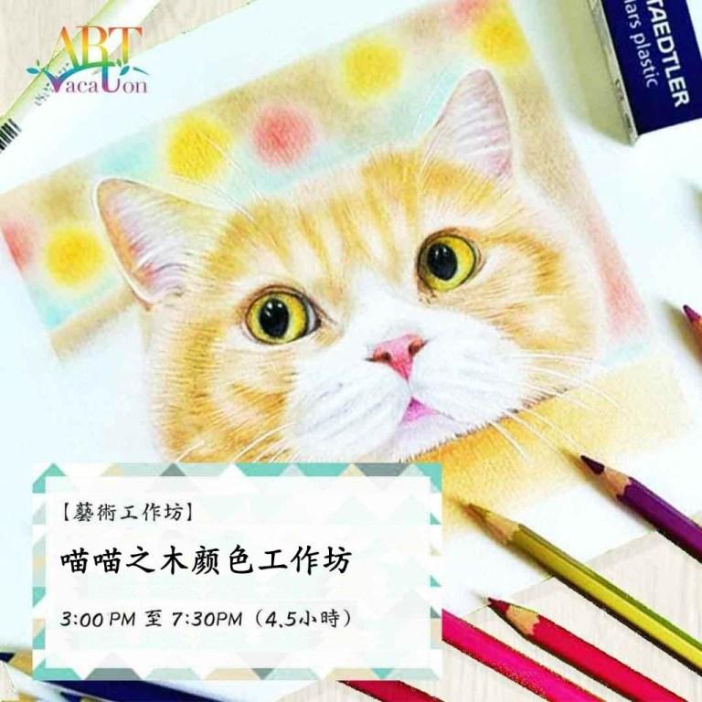 【十一月藝術工作坊】喵喵之木顏色工作坊