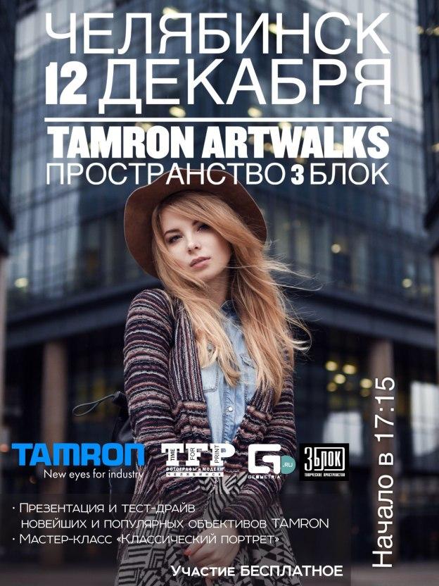Tamron Челябинск