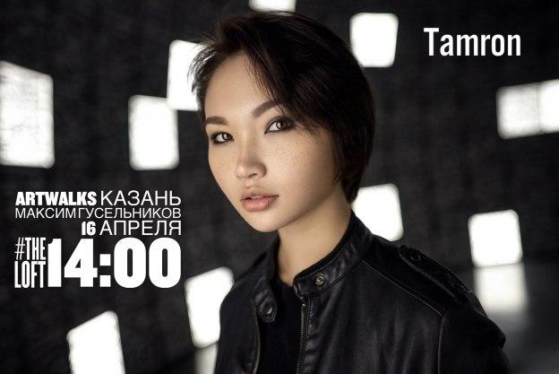 Tamron Казань