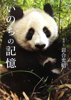 写真集 いのちの記憶/岩合光昭