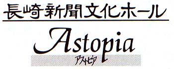 長崎新聞文化ホール・アストピア