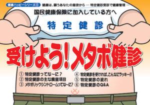メタボ検診のポスター